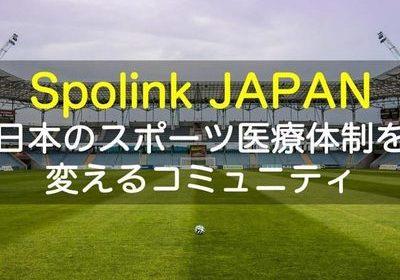 日本のスポーツ医療を変える!